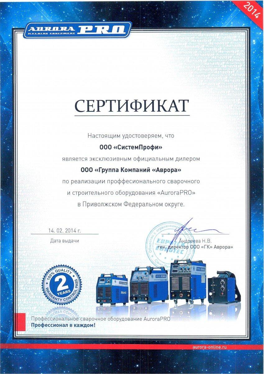 Сертификат  Официального дилера  Группа Компаний Аврора